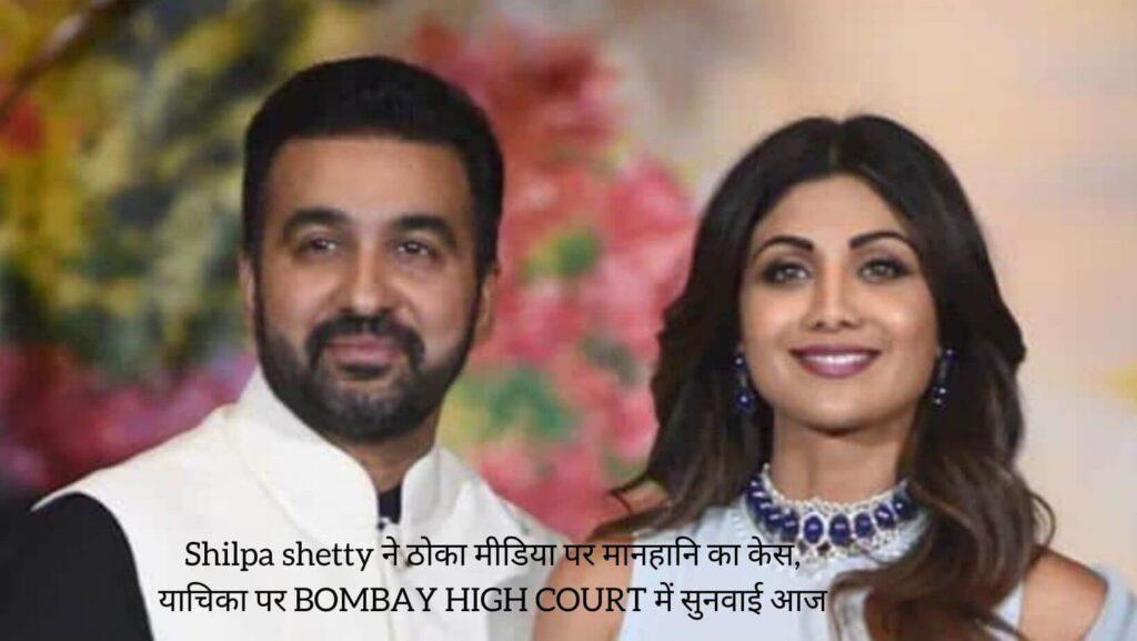 Shilpa shetty ने ठोका मीडिया पर मानहानि का केस, याचिका पर BOMBAY HIGH COURT में सुनवाई आज