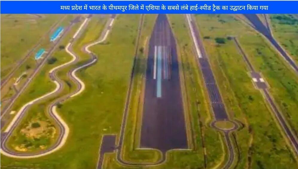 मध्य प्रदेश में भारत के पीथमपुर जिले में एशिया के सबसे लंबे हाई-स्पीड ट्रैक का उद्घाटन किया गया