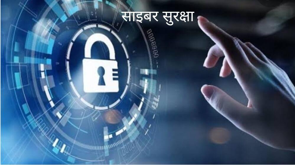 साइबर सुरक्षा में भारत ने किया अच्छा विकास,दुनिया के टॉप 10 देशों में शामिल हुआ भारत