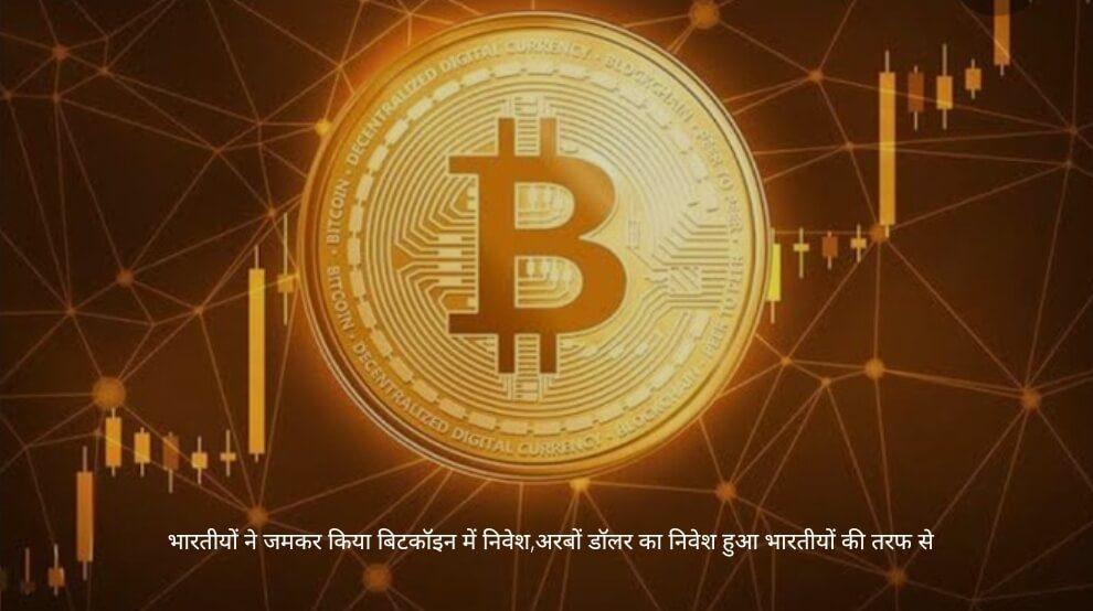 भारतीयों ने जमकर किया बिटकॉइन में निवेश,अरबों डॉलर का निवेश हुआ भारतीयों की तरफ से