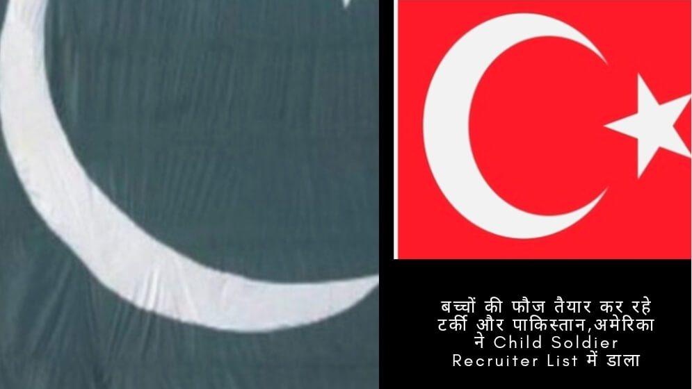 बच्चों की फौज तैयार कर रहे टर्की और पाकिस्तान,अमेरिका ने Child Soldier Recruiter List में डाला