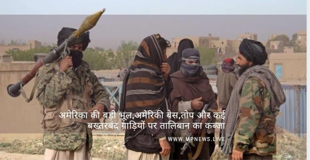 अमेरिका की बड़ी भूल,अमेरिकी बेस,तोप और कई बख्तरबंद गाड़ियों पर तालिबान का कब्जा