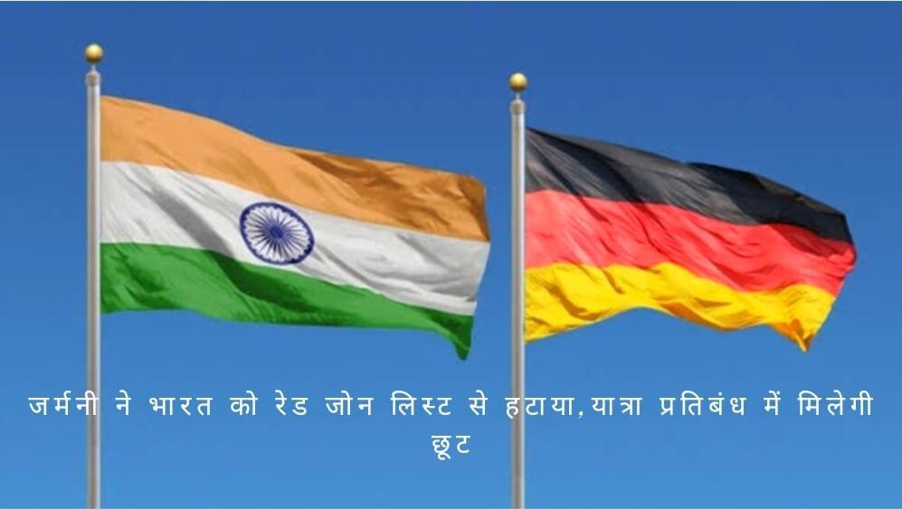 जर्मनी ने भारत को रेड जोन लिस्ट से हटाया,यात्रा प्रतिबंध में मिलेगी छूट