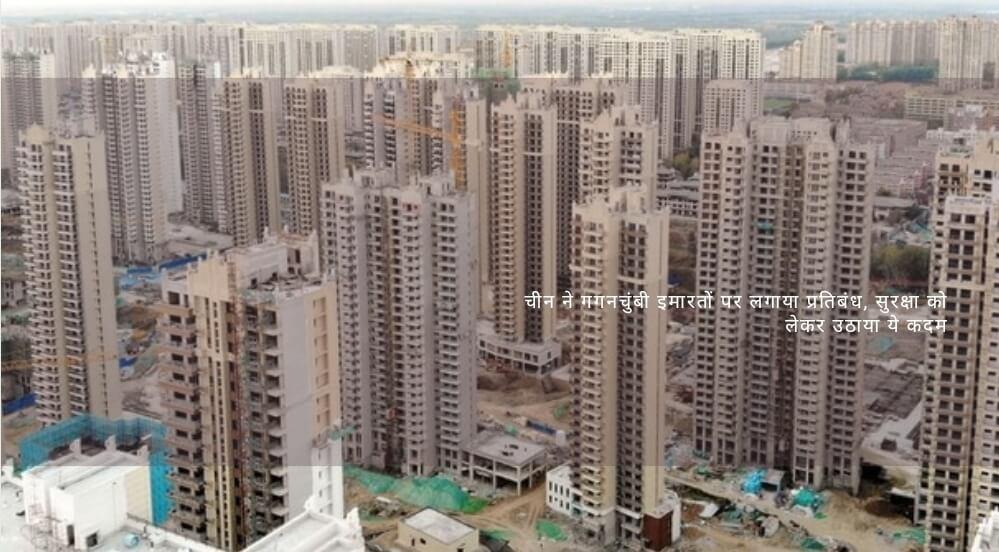 चीन ने गगनचुंबी इमारतों पर लगाया प्रतिबंध, सुरक्षा को लेकर उठाया ये कदम