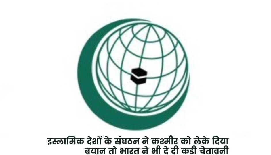 इस्लामिक देशों के संघठन ने कश्मीर को लेके दिया बयान तो भारत ने भी दे दी कड़ी चेतावनी