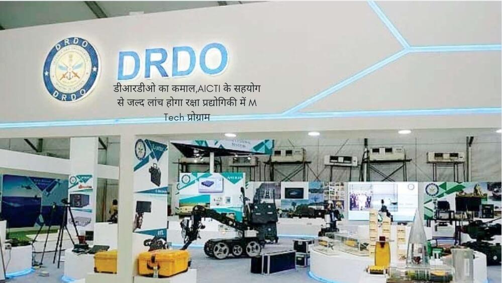 डीआरडीओ का कमाल,AICTI के सहयोग से जल्द लांच होगा रक्षा प्रद्योगिकी में M Tech प्रोग्राम