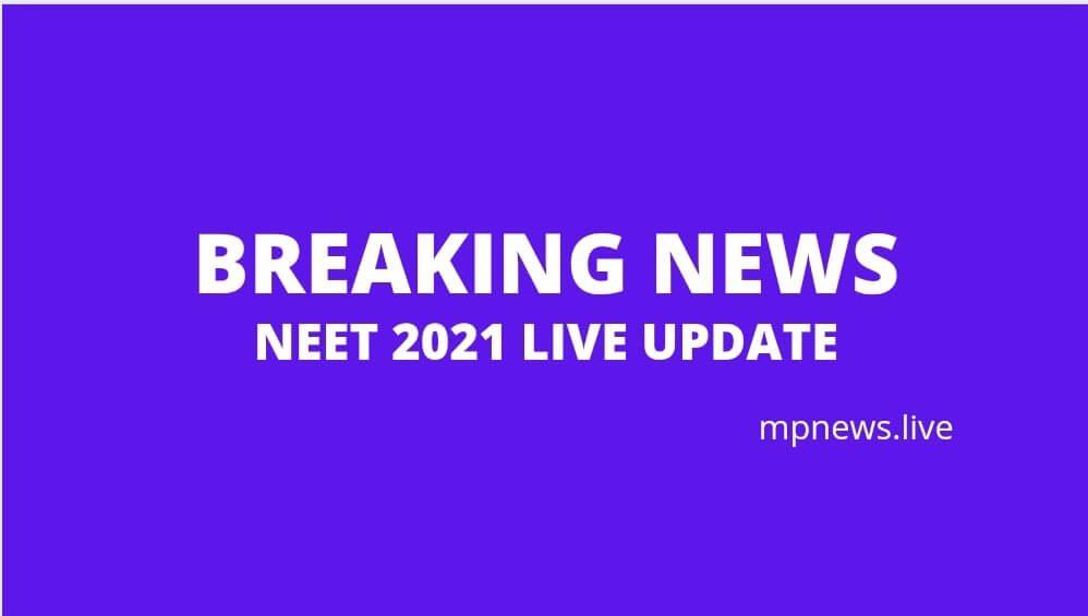 NEET 2021 LIVE UPDATE:12 सितंबर को परीक्षा,आवेदन फॉर्म ntaneet.nic.in.पर