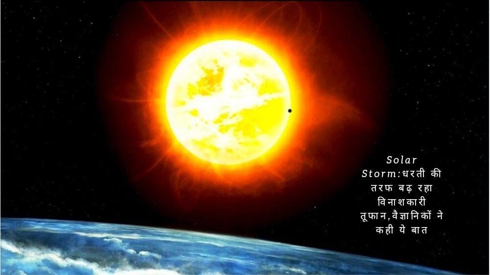 Solar Storm:धरती की तरफ बढ़ रहा विनाशकारी तूफान,वैज्ञानिकों ने कही ये बात