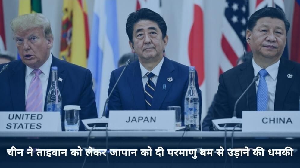 चीन ने ताइवान को लेकर जापान को दी परमाणु बम से उड़ाने की धमकी