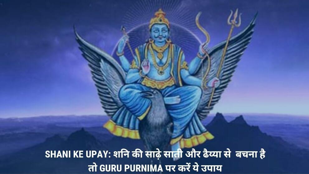 Shani ke Upay: शनि की साढ़े साती और ढैय्या से  बचना है तो Guru Purnima पर करें ये उपाय