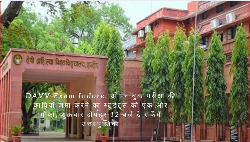 DAVV Exam Indore: ओपन बुक परीक्षा की कापियां जमा करने का स्टूडेंट्स को एक ओर मौका, शुक्रवार दोपहर 12 बजे दे सकेंगे उत्तरपुस्तिका