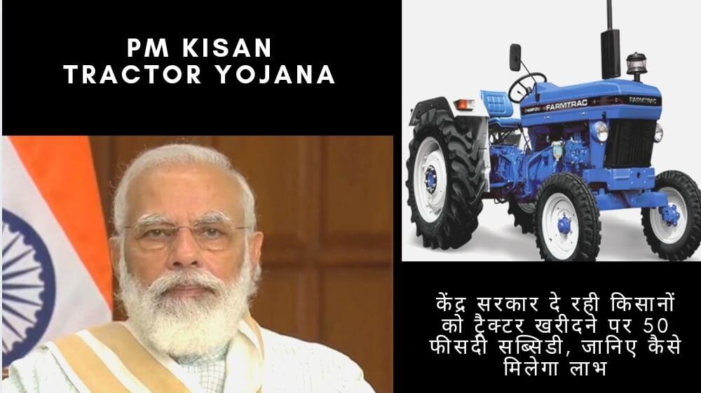 PM Kisan Tractor Yojana:केंद्र सरकार दे रही किसानों को ट्रैक्टर खरीदने पर 50 फीसदी सब्सिडी, जानिए कैसे मिलेगा लाभ