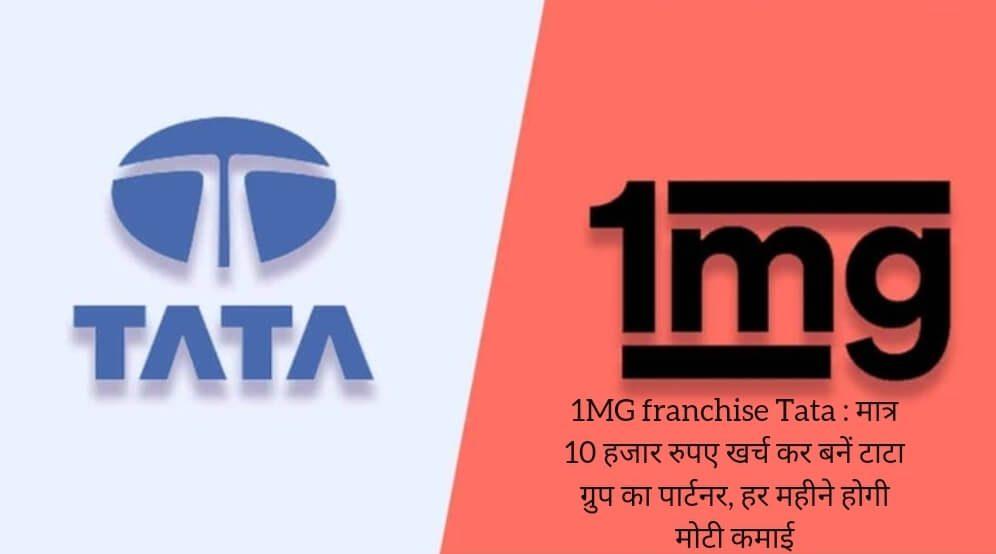 1MG franchise Tata : मात्र 10 हजार रुपए खर्च कर बनें टाटा ग्रुप का पार्टनर, हर महीने होगी मोटी कमाई