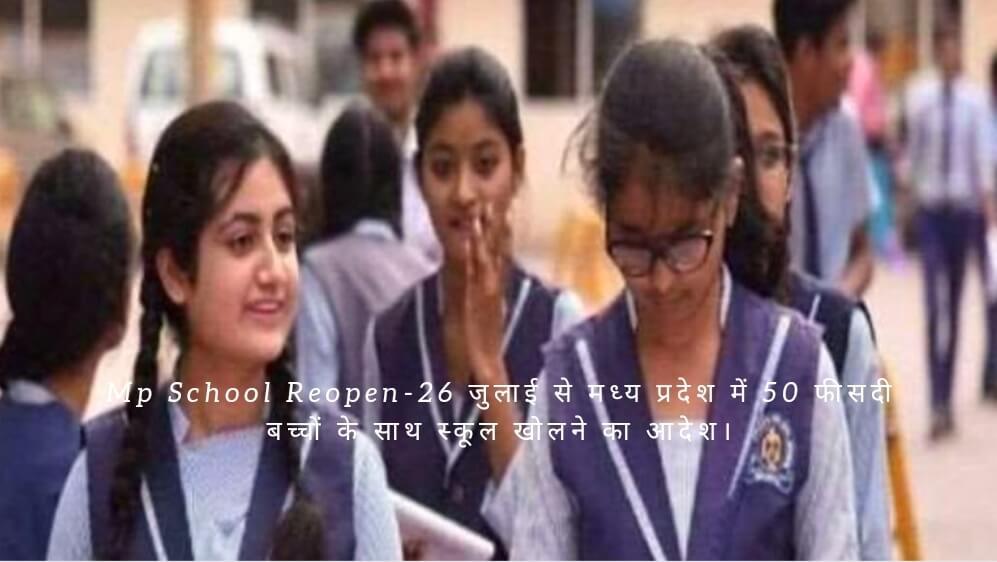 Mp School Reopen-26 जुलाई से मध्य प्रदेश में 50 फीसदी बच्चों के साथ स्कूल खोलने का आदेश।