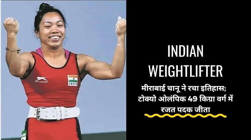 Indian weightlifter: मीराबाई चानू ने रचा इतिहास;  टोक्यो ओलंपिक 49 किग्रा वर्ग में रजत पदक जीता