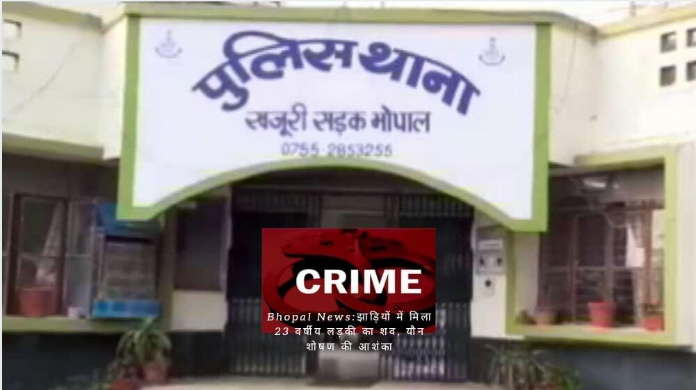 Bhopal News:झाड़ियों में मिला 23 वर्षीय लड़की का शव, यौन शोषण की आशंका