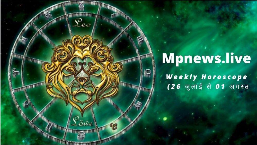 Weekly Horoscope (26 जुलाई से 01 अगस्त): इस हफ्ते क्या कहता है आपका भाग्य किसको मिलेगा सितारों का साथ