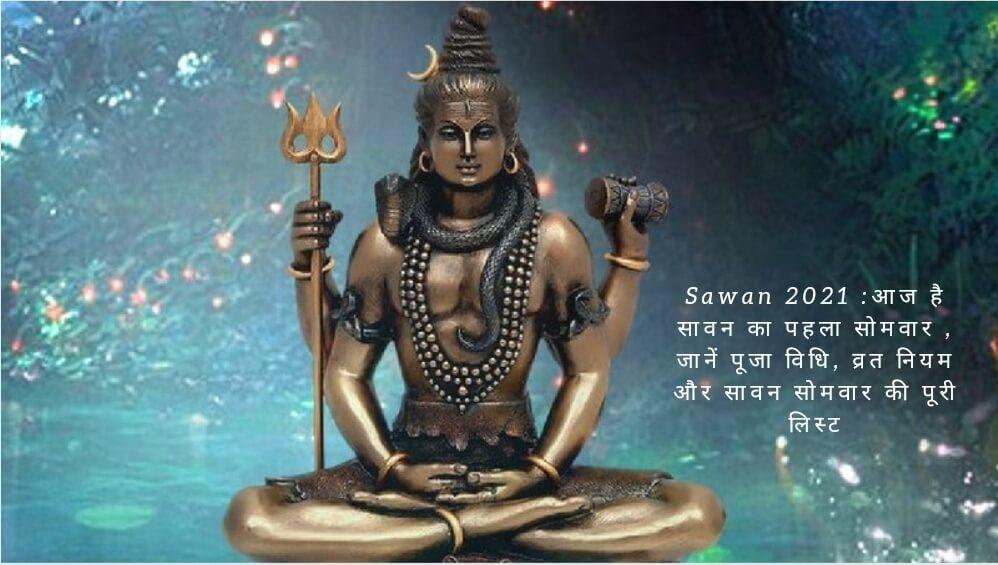 Sawan 2021 :आज है सावन का पहला सोमवार , जानें पूजा विधि, व्रत नियम और सावन सोमवार की पूरी लिस्ट