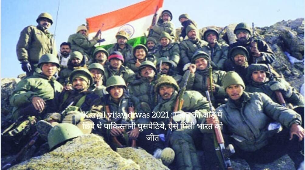Kargil vijay diwas 2021 : पहाड़ की आड़ में छिपे थे पाकिस्तानी घुसपैठिये, ऐसे मिली भारत को जीत