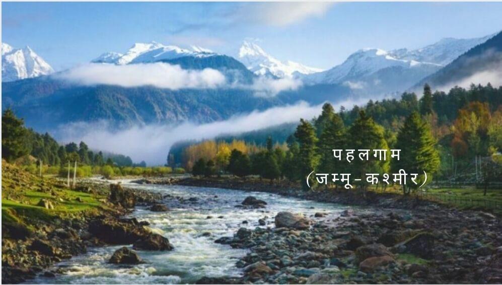 पहलगाम (जम्मू-कश्मीर)