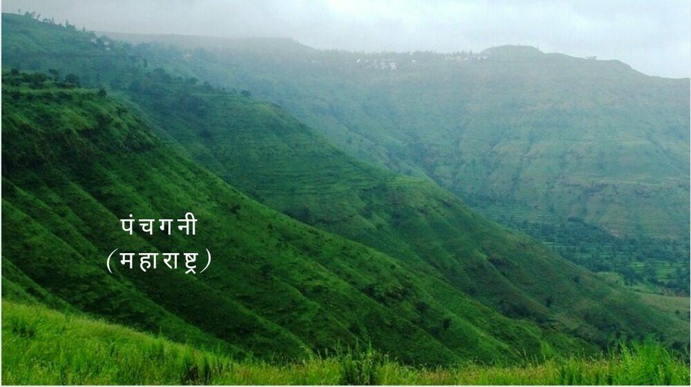 पंचगनी (महाराष्ट्र)