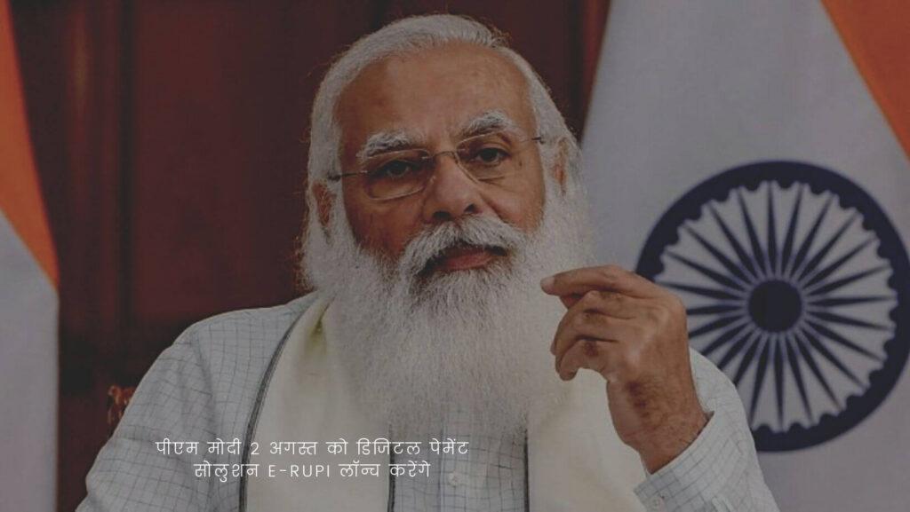 पीएम मोदी 2 अगस्त को डिजिटल पेमेंट सोलुशन e-RUPI लॉन्च करेंगे