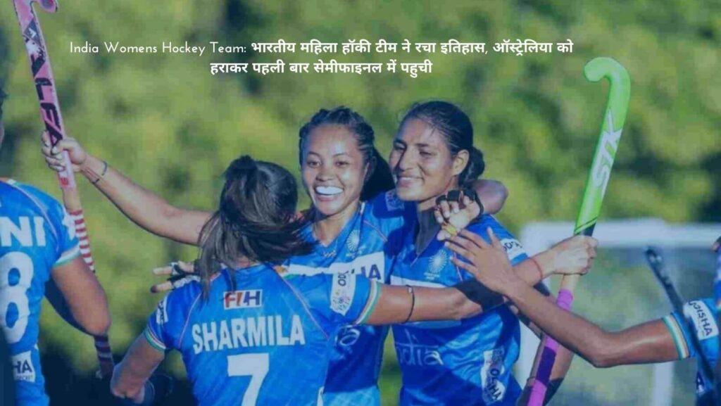 India Womens Hockey Team: भारतीय महिला हॉकी टीम ने रचा इतिहास, ऑस्ट्रेलिया को हराकर पहली बार सेमीफाइनल में पहुची