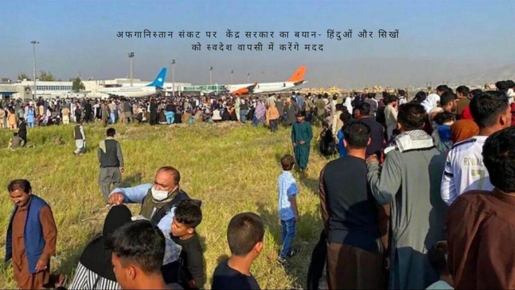 अफगानिस्तान संकट पर  केंद्र सरकार का बयान- हिंदुओं और सिखों को स्वदेश वापसी में करेंगे मदद