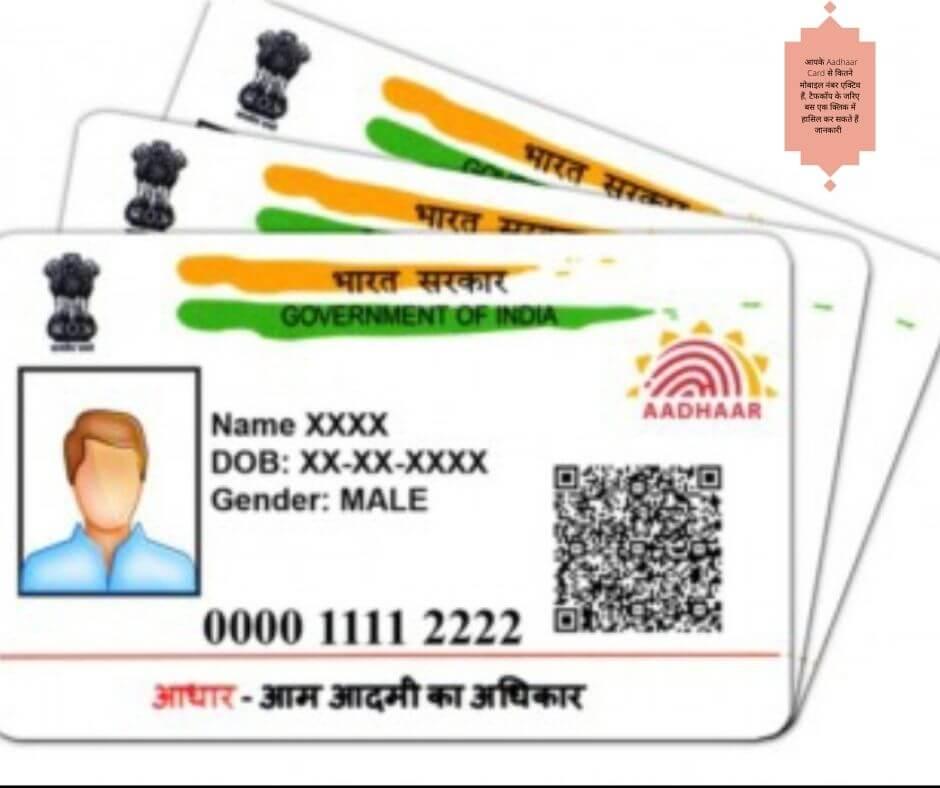 Aadhaar Card से कितने मोबाइल नंबर एक्टिव हैं, टैफकॉप के जरिए बस एक क्लिक में हासिल कर सकते हैं जानकारी