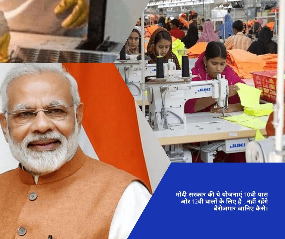 मोदी सरकार की ये योजनाएं 10वी पास ओर 12वी वालों के लिए है , नहीं रहेंगे बेरोजगार जानिए कैसे।