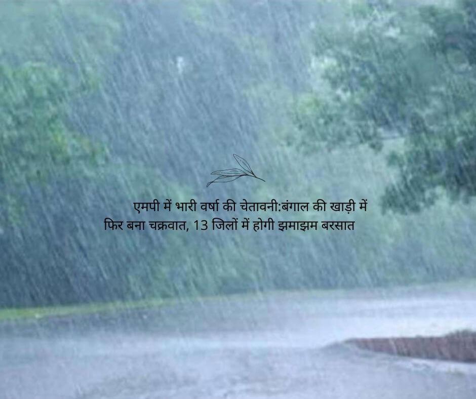 मध्य प्रदेश में भारी वर्षा की चेतावनी:बंगाल की खाड़ी में फिर बना चक्रवात, 13 जिलों में होगी झमाझम बरसात