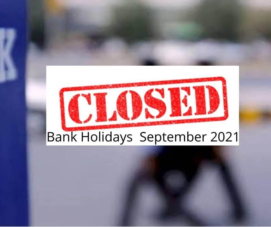 Bank Holidays  September 2021: जानें कब-कब रहेगें बैंक बंद, देखें पूरी लिस्ट