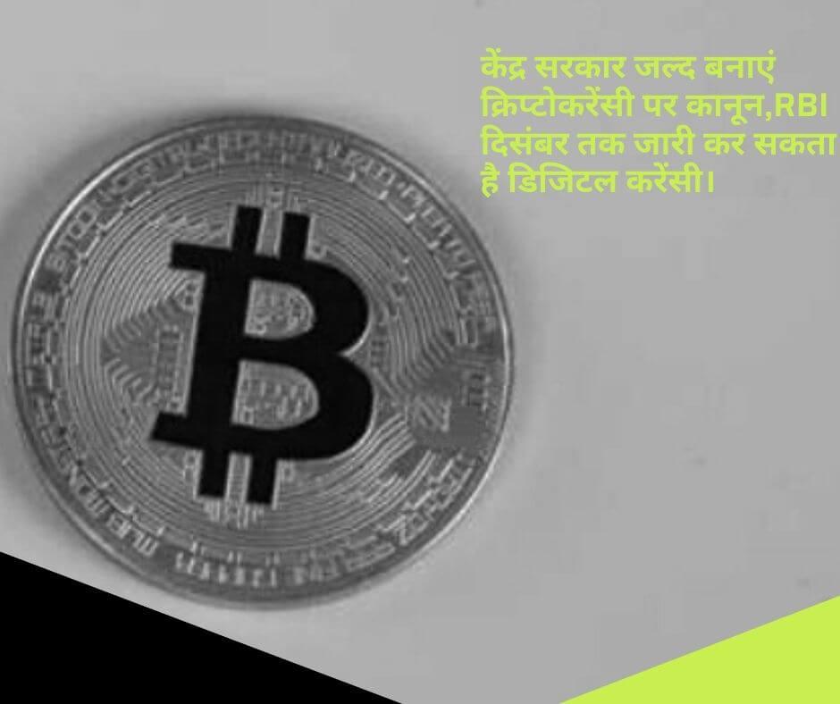 केंद्र सरकार जल्द बनाएं क्रिप्टोकरेंसी पर कानून,RBI दिसंबर तक जारी कर सकता है डिजिटल करेंसी।