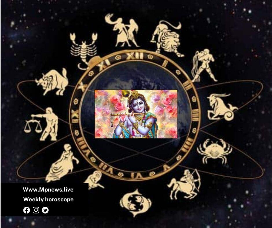 Weekly horoscope: जन्माष्टमी के साथ शुरू नया सप्ताह, जानिए किस राशि पर कान्हा की कृपा बरसेगी।