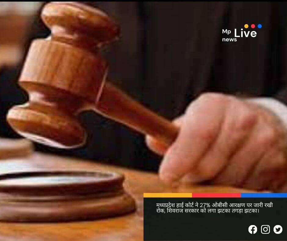 मध्यप्रदेश हाई कोर्ट ने 27% ओबीसी आरक्षण पर जारी रखी रोक, शिवराज सरकार को लगा झटका तगड़ा झटका।