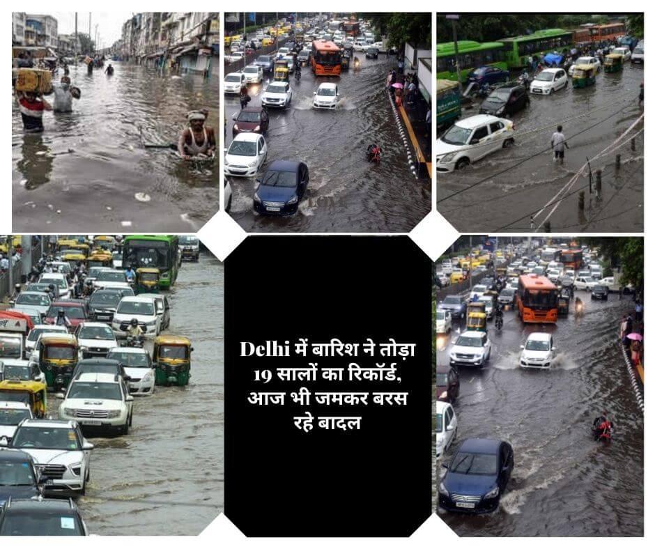 Delhi में बारिश ने तोड़ा 19 सालों का रिकॉर्ड, आज भी जमकर बरस रहे बादल
