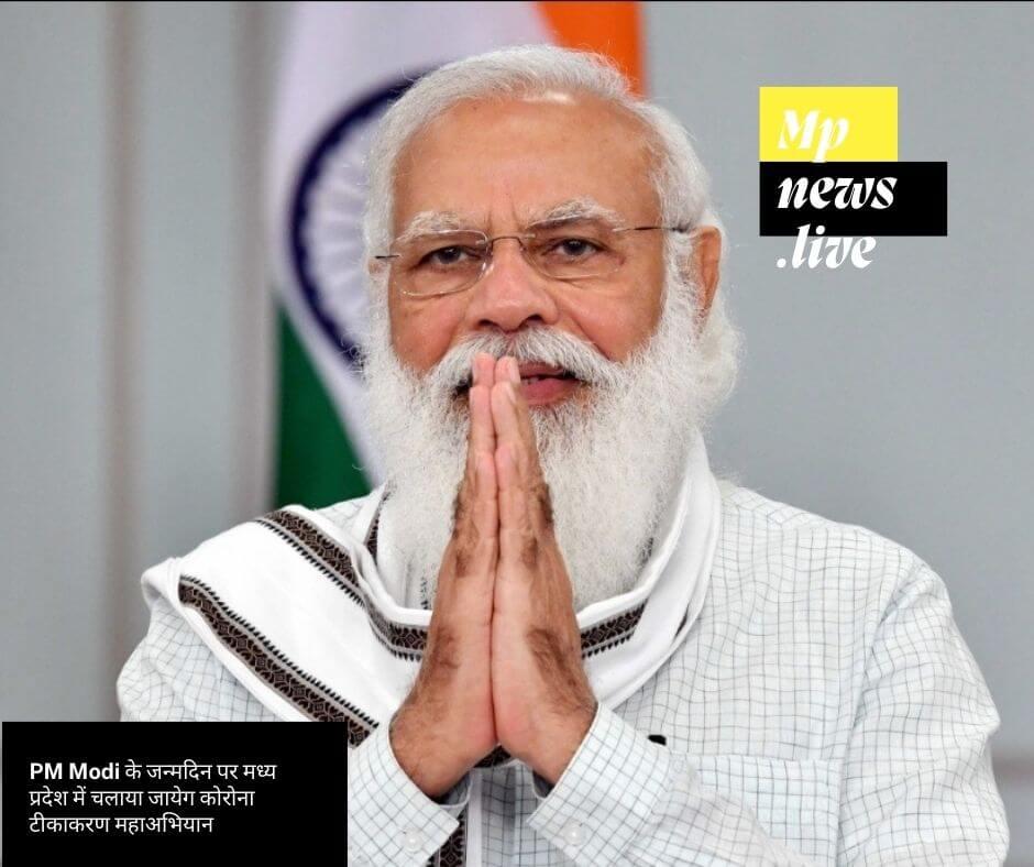 PM Modi के जन्मदिन पर मध्य प्रदेश में चलाया जायेग कोरोना टीकाकरण महाअभियान