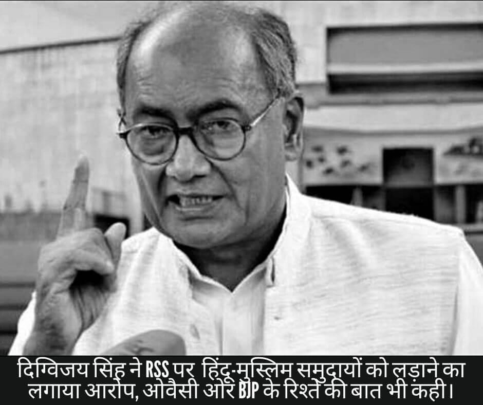 दिग्विजय सिंह ने RSS पर  हिंदू-मुस्लिम समुदायों को लड़ाने का लगाया आरोप, ओवैसी ओर bJP के रिश्ते की बात भी कही।