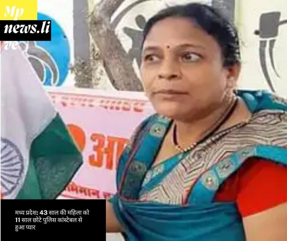मध्य प्रदेश: 43 साल की महिला को 11 साल छोटे पुलिस कांस्टेबल से हुआ प्यार