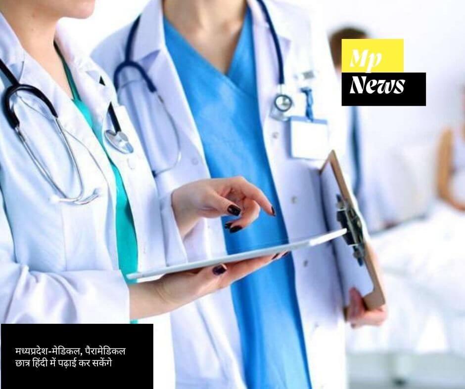 मध्यप्रदेश-मेडिकल, पैरामेडिकल छात्र हिंदी में पढ़ाई कर सकेंगे