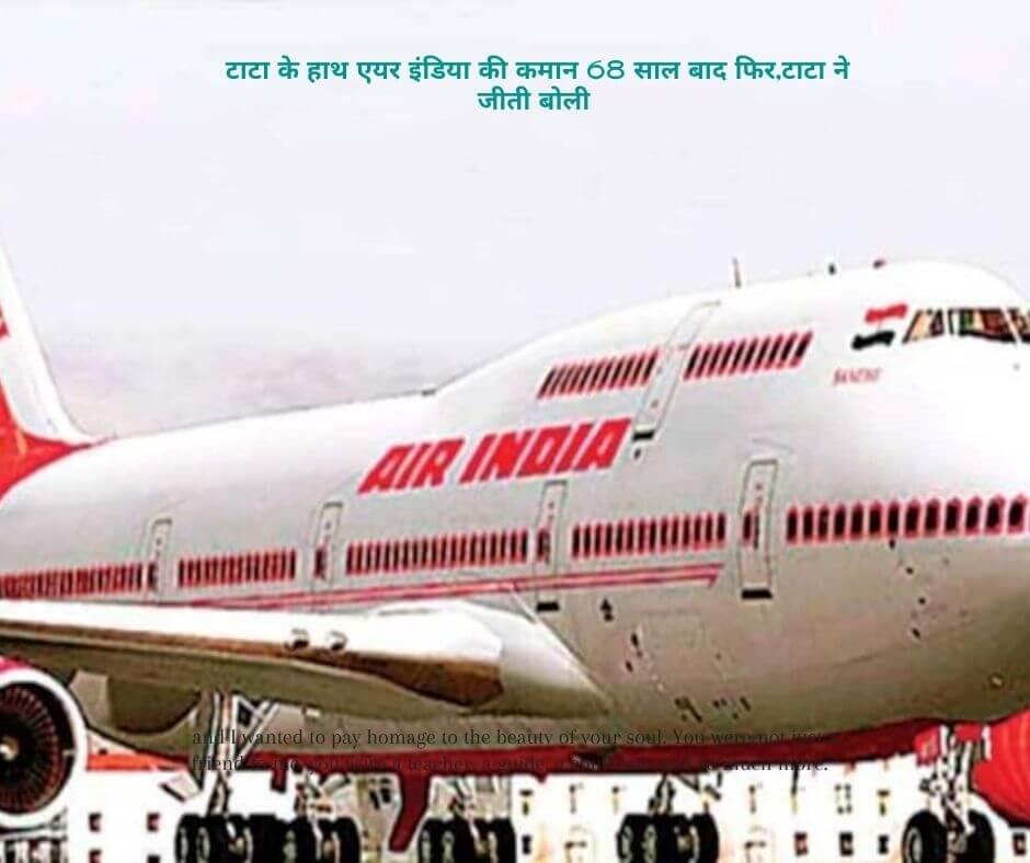 टाटा के हाथ एयर इंडिया की कमान 68 साल बाद फिर,टाटा ने जीती बोली