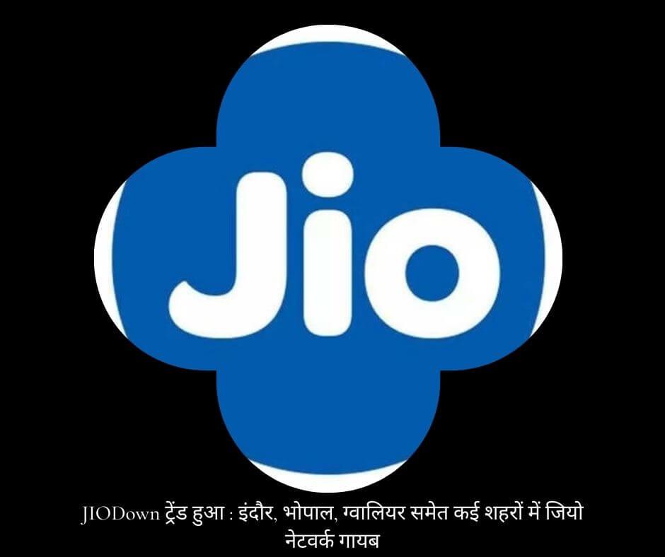 JIODown ट्रेंड हुआ : इंदौर, भोपाल, ग्वालियर समेत कई शहरों में जियो नेटवर्क गायब